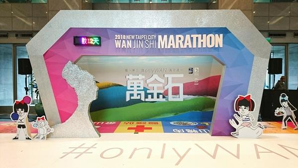 New Taipei City Wan Jin Shi Marathon 2018 งานวิ่งไต้หวัน
